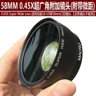 58mm 0.45x 0.45倍 单反相机 广角附加镜头 适用 佳能 18-55镜头