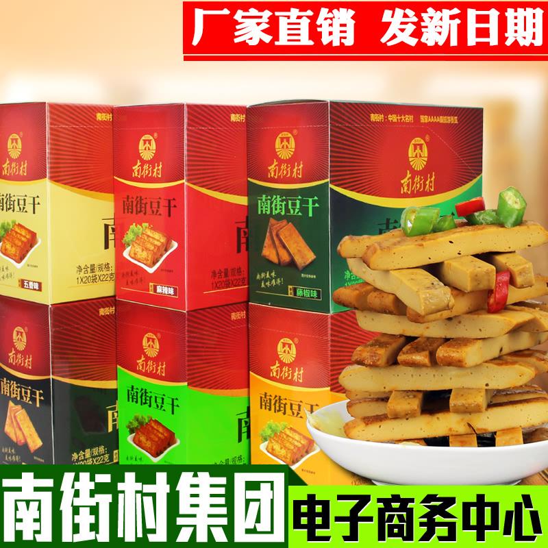 南街村豆干手撕素肉河南 豆制品麻辣零食休闲小吃豆腐干五香辣