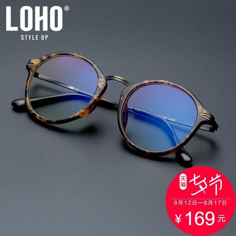 LOHO防蓝光防辐射眼镜架女复古文艺圆框电脑护目平光镜男GL60066