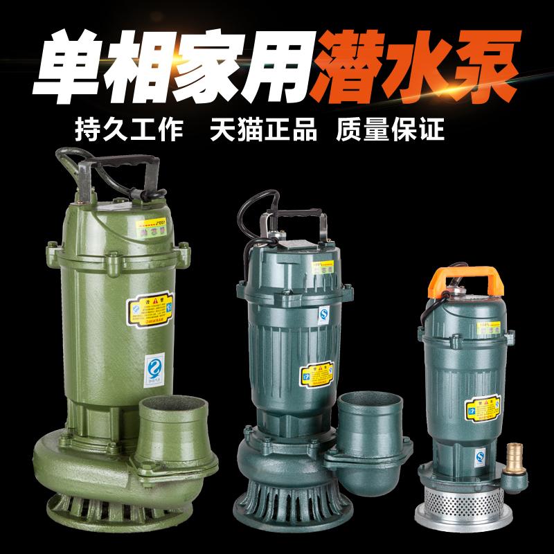 YOTEC小型單相家用潛水泵1寸2寸3寸220V農用抽水機高揚程井用水泵