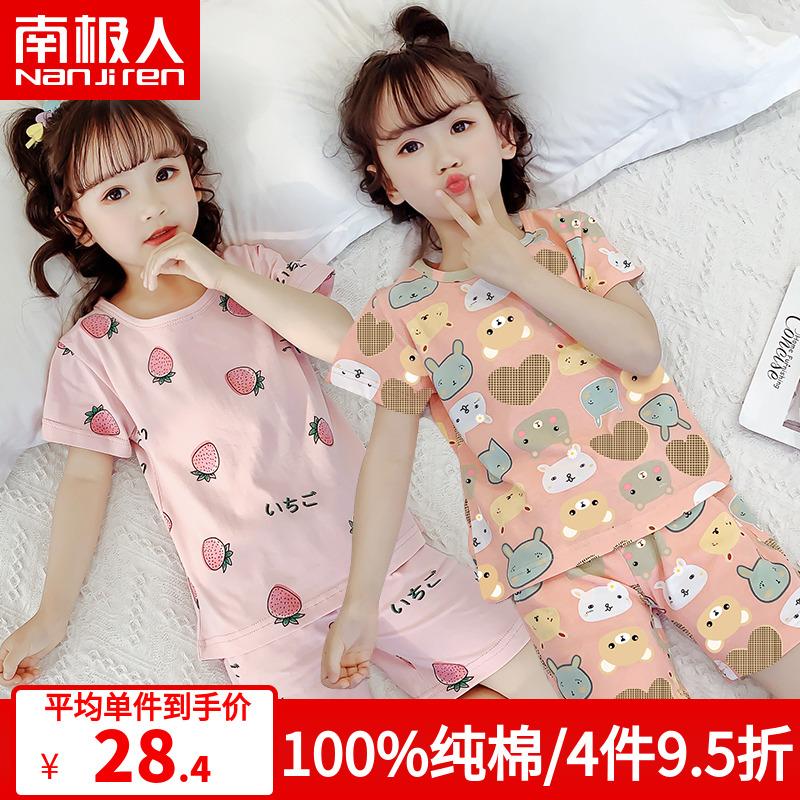 南极人夏季儿童薄款空调家居服女童套装女宝宝睡衣男童纯棉两件套