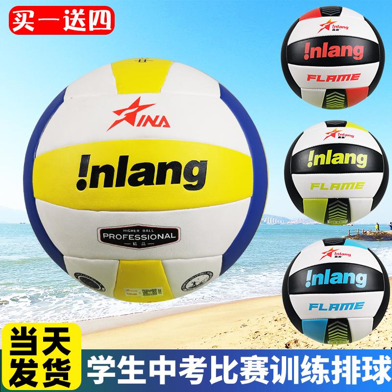 茵浪5号排球中考学生专用训练排球比赛专用球4号儿童初学软式排球