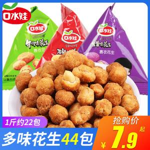 口水娃多味花生500g香辣味牛肉炒货休闲坚果零食小吃花生米批发