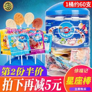 领3元券购买徐福记熊博士星座棒棒糖60支桶装混合味创意糖果批发儿童休闲零食