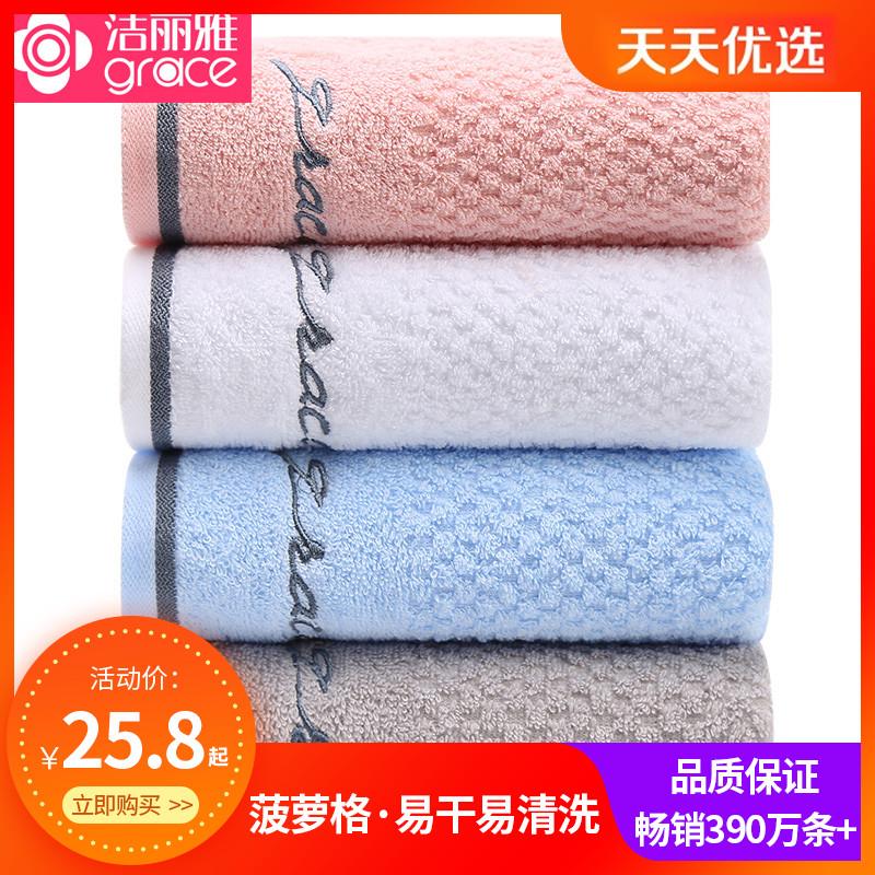 4条装 洁丽雅毛巾纯棉洗脸家用成人柔软全棉吸水男女加厚大毛巾