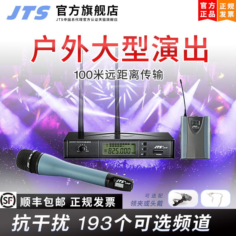 JTS US-901D一拖一无线话筒会议麦克风专业婚庆主持舞台无线话筒,可领取200元天猫优惠券