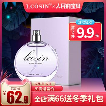 百变性感香型 限时抢购第二瓶仅需9.9元