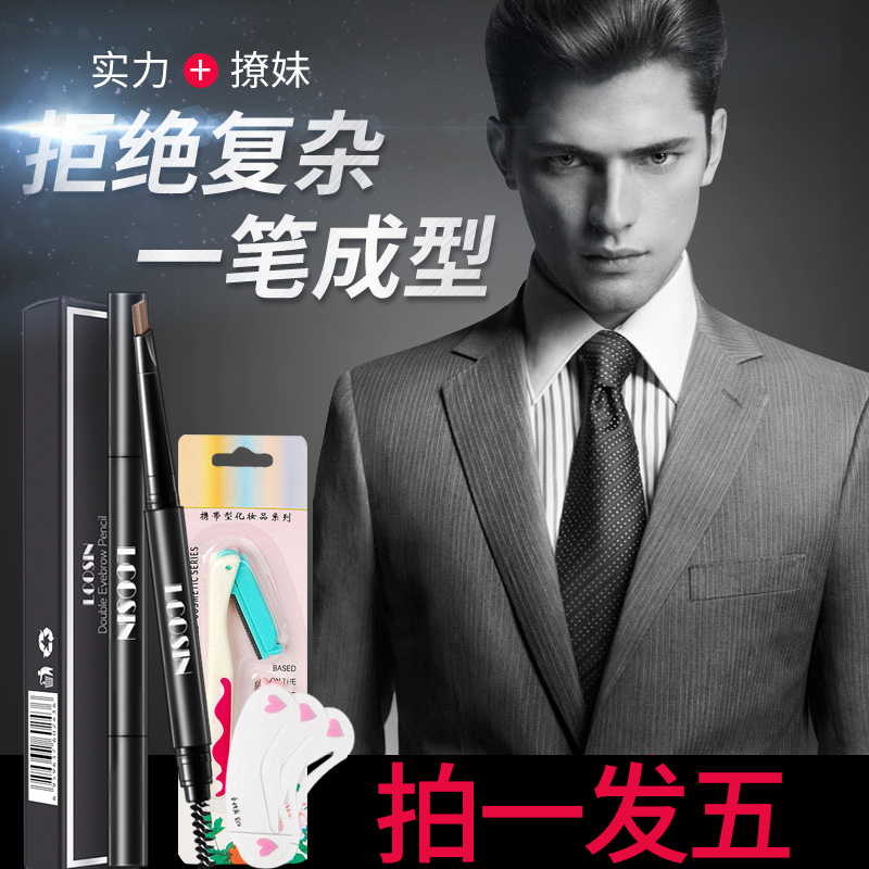 男士专用眉笔防水防汗持久自然黑不脱色修眉刀眉卡初学者男生套装