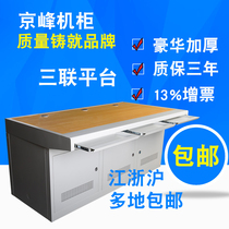 The Beijing-Feng Video surveillance Center triple control operation desk computer security cabinet table platform Zhejiang and Shanghai