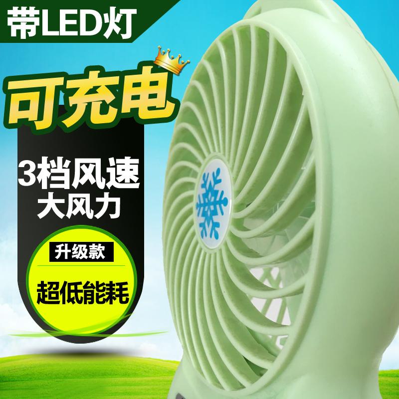 迷你風扇usb可充電辦公室微型手持小風扇學生便攜台式電風扇