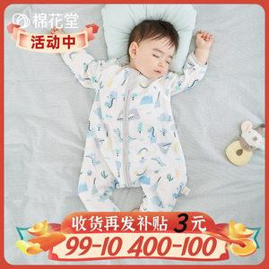 棉花堂婴儿睡袋纯棉纱布夏季薄款分腿宝宝幼儿童四季防踢被空调房