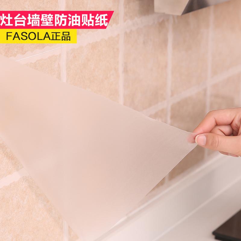 日式厨房防油贴纸耐高温灶台防水防油烟机瓷砖墙贴铝箔自粘贴纸