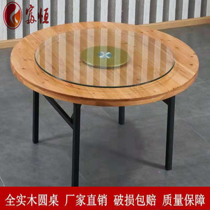 酒店餐桌大圆桌宴会酒席桌子实木折叠家用饭店餐桌20人圆桌台面板