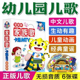 正版经典儿歌DVD碟片 幼儿童早教中文儿歌童谣舞蹈动画片视频光盘图片