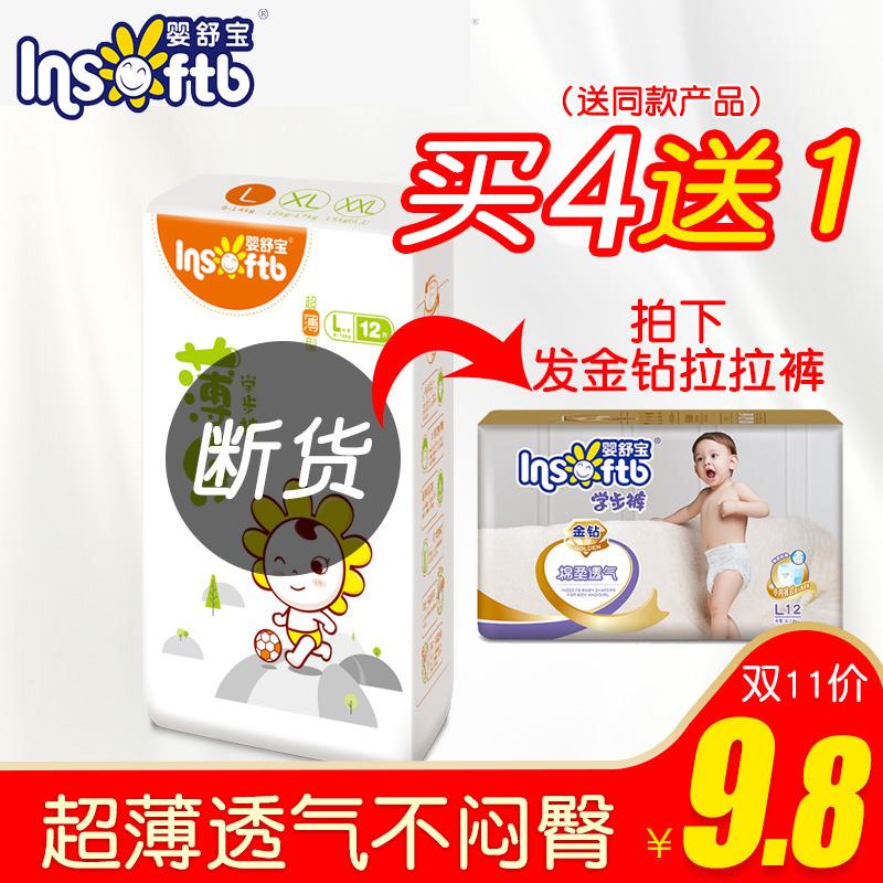 婴舒宝薄乐超薄透气拉拉裤L12片试用装婴儿通用尿不湿