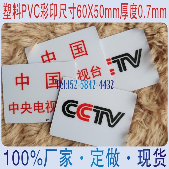央视台标 CCTV 中国中央电视台 话筒标 话筒贴 话筒标 麦标 麦牌