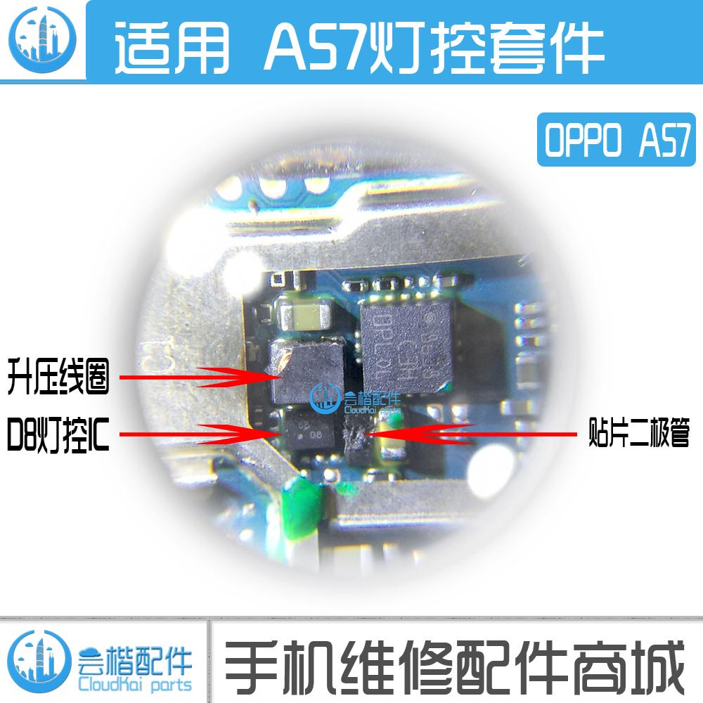 OPPO A57灯控IC D8 PMI8952 PM8940电源IC 65132A0显示 070A 充电,可领取元淘宝优惠券
