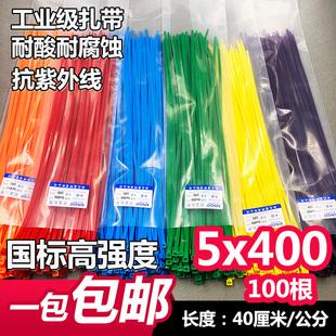 5x400国标长40cm彩色尼龙扎带塑料自锁式红黄蓝绿4色足100根包邮