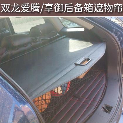 用于双龙新爱腾/享御遮物帘 伸缩帘 后备箱专用改装汽车配件用品