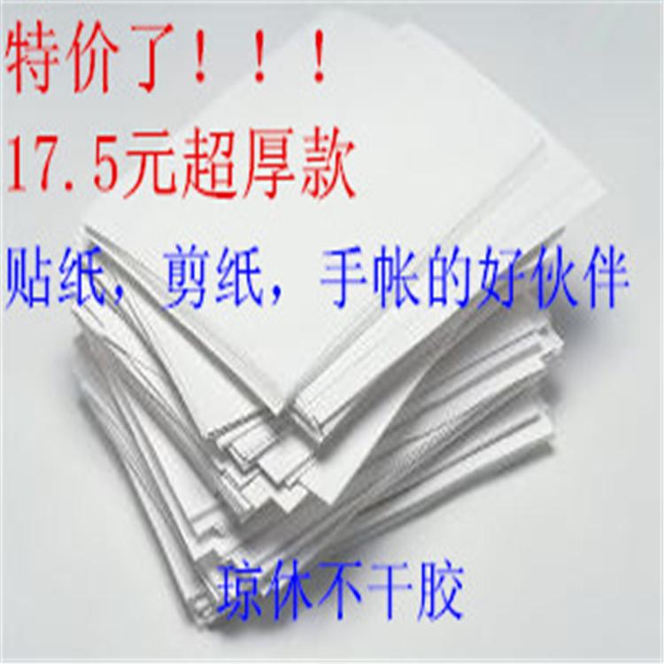 【100 листов полностью страна бесплатная доставка по китаю 】Бумага формата А4, супер толстая стиль 【0,1мм】, Карманные наклейки для обрезки бумаги для