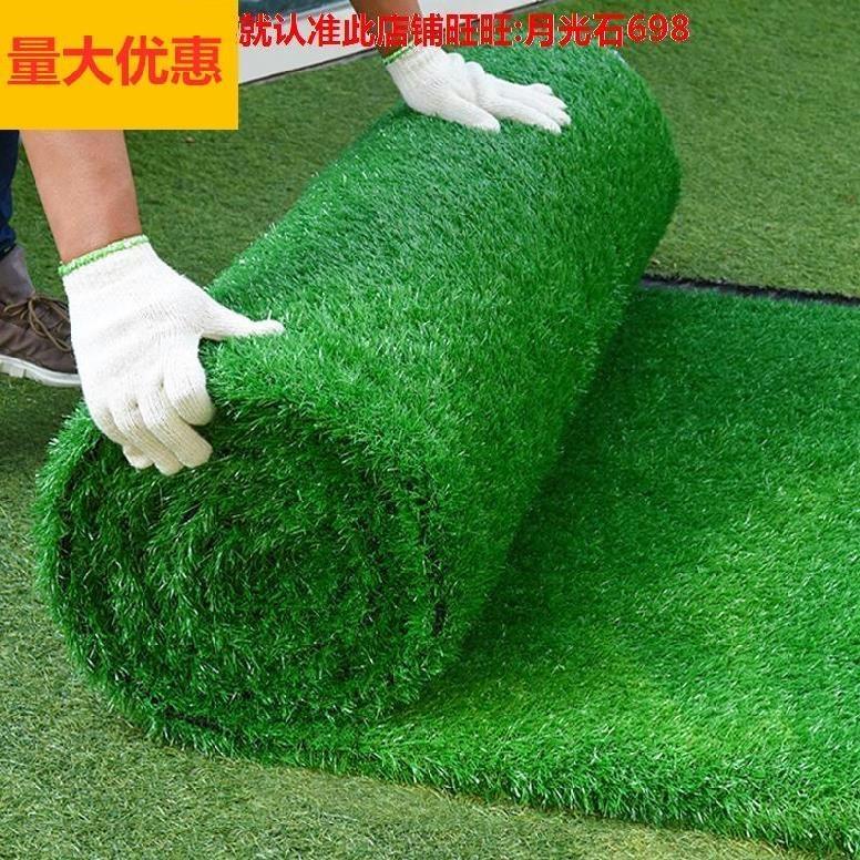 !.人造草坪仿真草坪简约时尚庭院阳台人工塑料草皮台面建筑植物