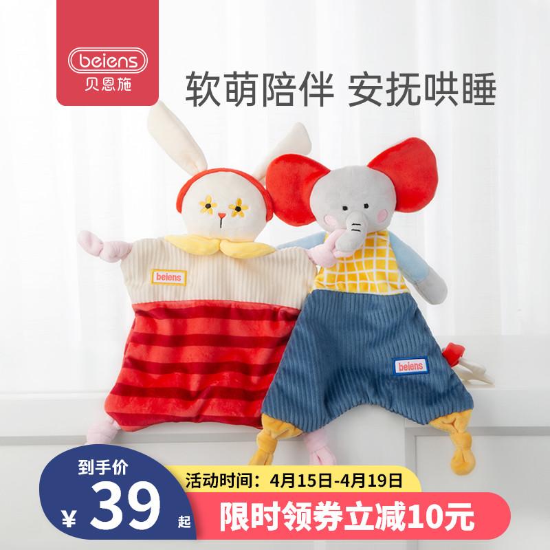 贝恩施婴儿安抚巾 宝宝睡觉神器可入口0-1岁安抚玩偶毛绒玩具手偶