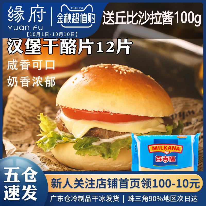 热销317件五折促销百吉福汉堡干酪片原味12片 即食芝士片三明治烘焙材料家用