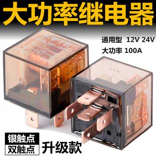 汽车继电器12V/24V/全铜线包 /防水车用4脚100A/5脚100A/常开常闭