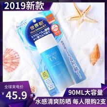限購2件日本Biore碧柔清爽水感保濕女軍訓防曬霜90ml大瓶裝SPF50