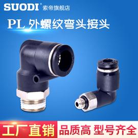 气动快速插弯头接头气嘴90°外螺纹PL4PL6PL8PL10 PL12PL16全系列