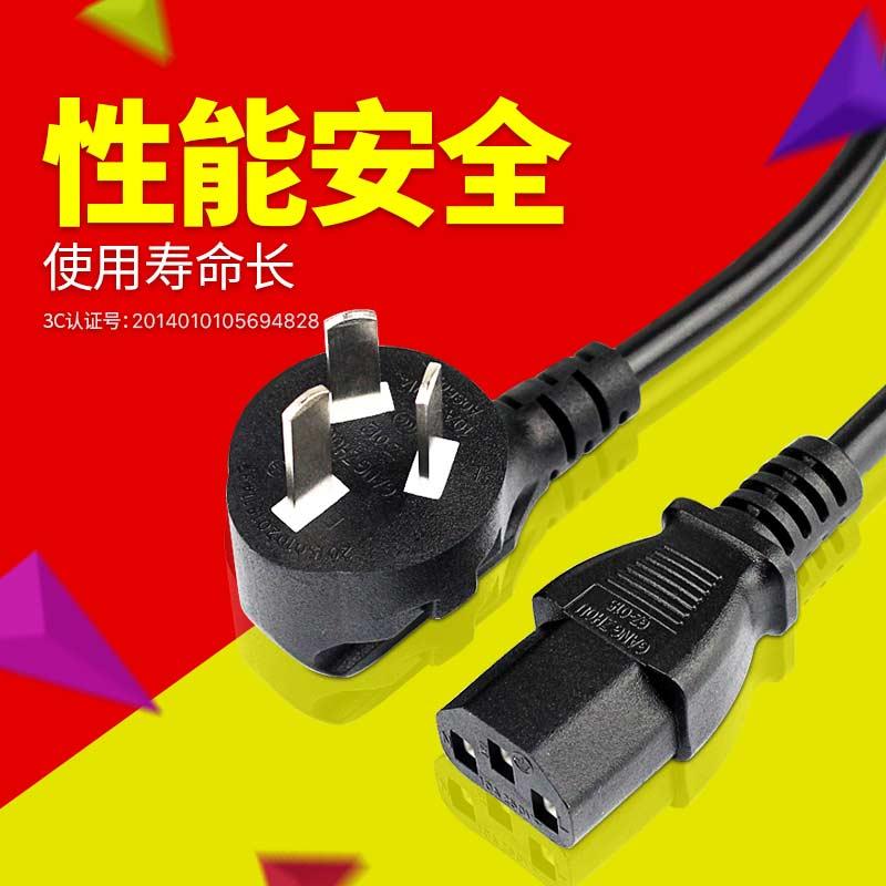 台式电脑三芯电源线插头主机显示器投影仪电饭煲锅通用三孔延长线