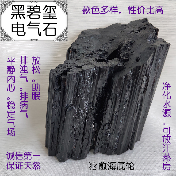Natural black tourmaline original stone promotion super large electric stone original ore ornament exhaust turbid gas relax sleeping hand pack