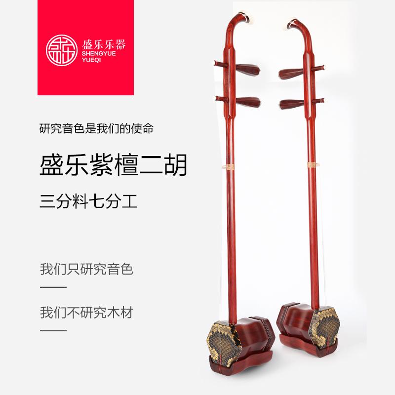 专业紫檀二胡演奏级专业紫檀红木高级二胡乐器S8728盛乐