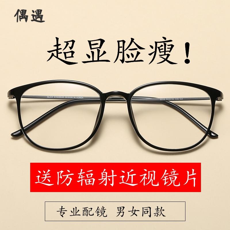 Существует степень вегетарианец цвет мягкий сестра близорукость очки женщина конечный продукт 200 степень мужчина очки увеличивающее зеркало женщина корейская волна ретро