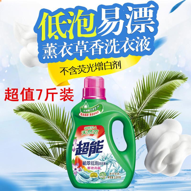 超能洗衣液家用植翠低泡薰衣草香机洗手洗套装去污包邮特价促销