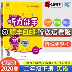 小学英语听力能手二年级下册通用版 2020春新版 小学2二年级下册英语训练纯正标准清晰每日10分钟听说更轻松同步练习册 通城学典