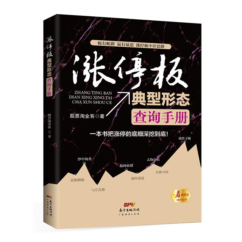 正版包邮 涨停板典型形态查询手册 股票淘金客 广东经济出版社 股票