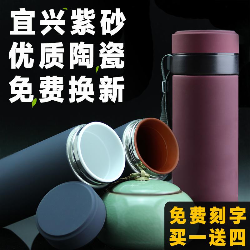 高檔紫砂陶瓷保溫杯男女士內膽帶過濾便攜泡茶杯子禮品紫砂杯刻字