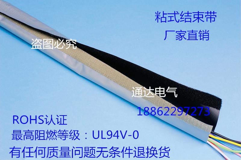 粘式结束带WPC-147粘式套管 粘式保护带一卷50米厂家直销