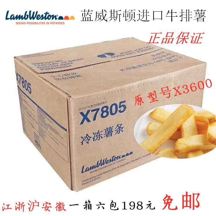 进口蓝威斯顿美式原味36X7805牛排宽薯条冷冻油炸整箱免邮