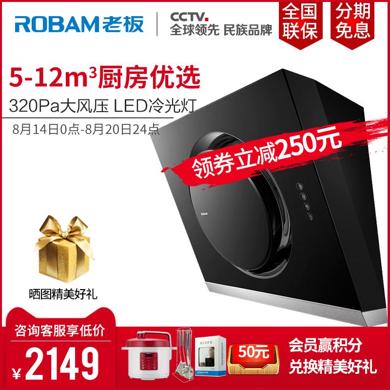 Robam/老板 CXW-200-21A5全黑�任�式�纬橛���C大吸力吸���C旗�