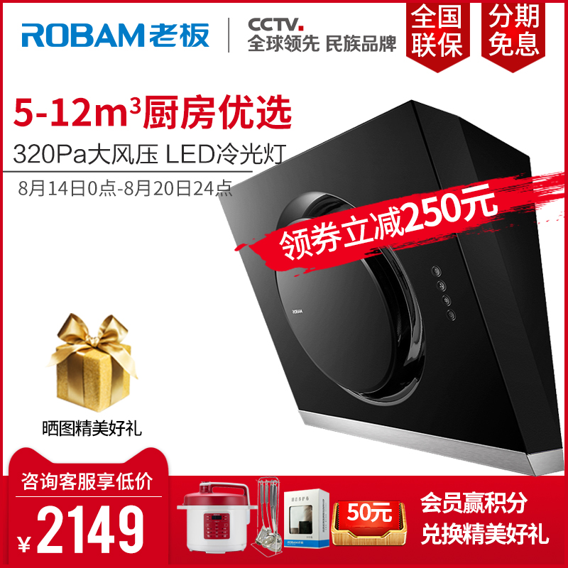 Robam/老板 CXW-200-21A5全黑侧吸式单抽油烟机大吸力吸烟机旗舰