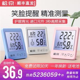 松京电子温度计家用精准室内温湿度计婴儿房室温表钟高精度壁挂式