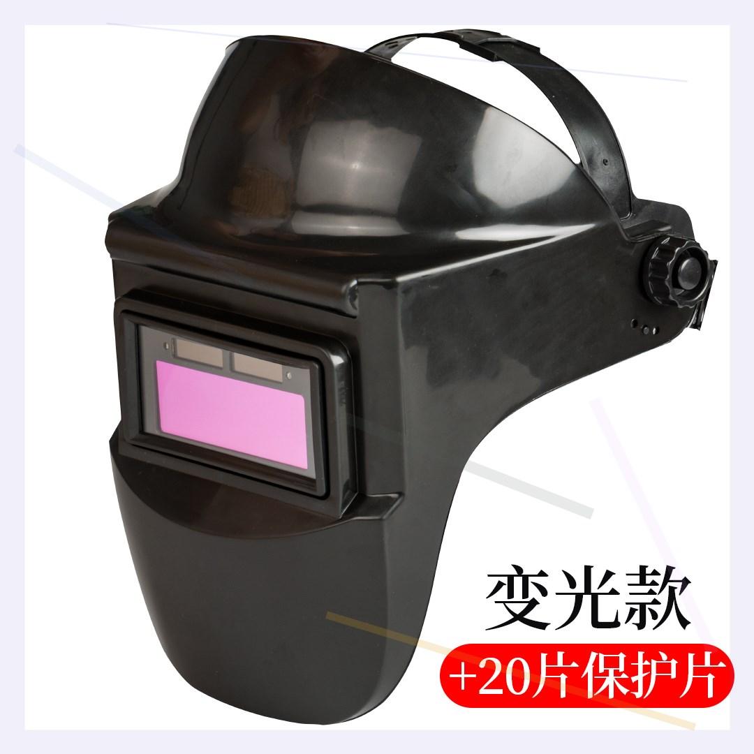 神器打磨透气挡风轻便电焊面罩自动变光面照围脖头戴式电焊机全脸