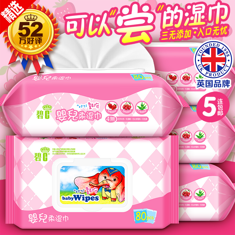 Bi c fart baby wipes paper hand wipes mouth newborn babies and young children draw sheet 80 5 100 wholesale special package lid
