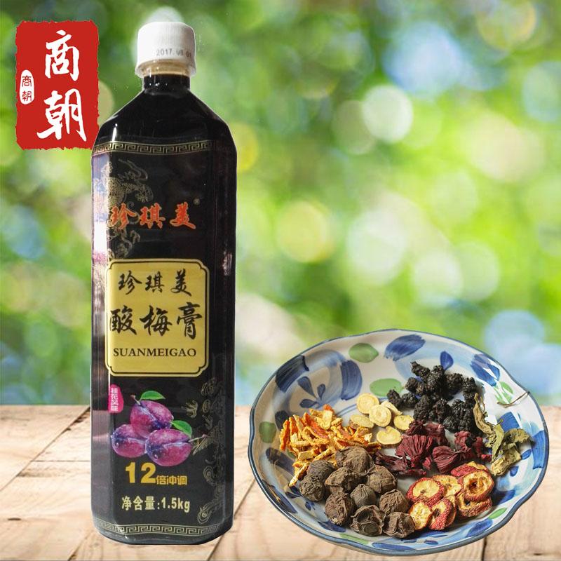 珍琪美酸梅膏火锅店专用酸梅汤商用浓缩冲饮奶茶店原料