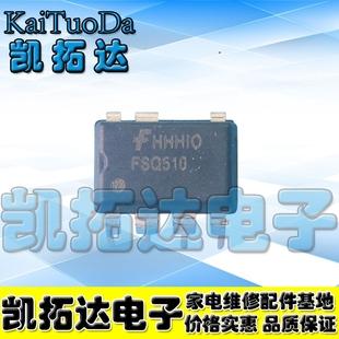 【十个包邮】 原装正品  FSQ510 液晶电源芯片【直插】