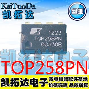 【五个包邮】 TOP258PN TOP258P 液晶电源芯片