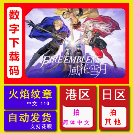 NS游戏Switch 火焰纹章 风花雪月DLC季票 港服中文数字下载兑换码