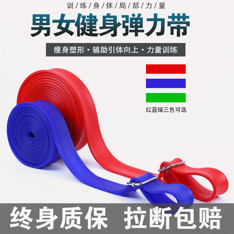 Multi functional elastic band fitness for male and female students with tension band resistance band strength training band thickened rubber band